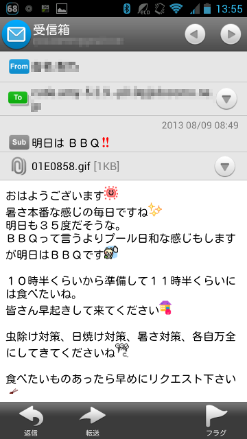 Screenshot_2013-08-13-13-55-26