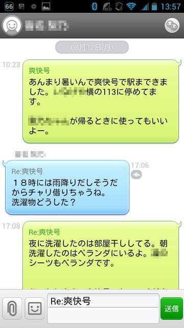 Screenshot_2013-08-13-13-57-19